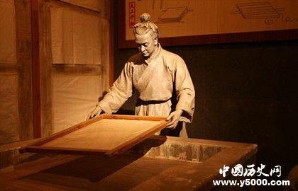 造纸术是谁发明的 造纸术的发明有哪些影响和意义