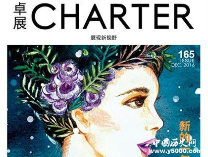 卓展CHARTER是一本什么样的杂志卓展CHARTER杂志内容介绍
